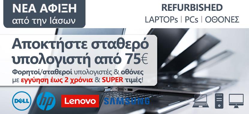 Refurbished Laptops, Desktop PCs και οθόνες από την Ιάσων Πληροφορική