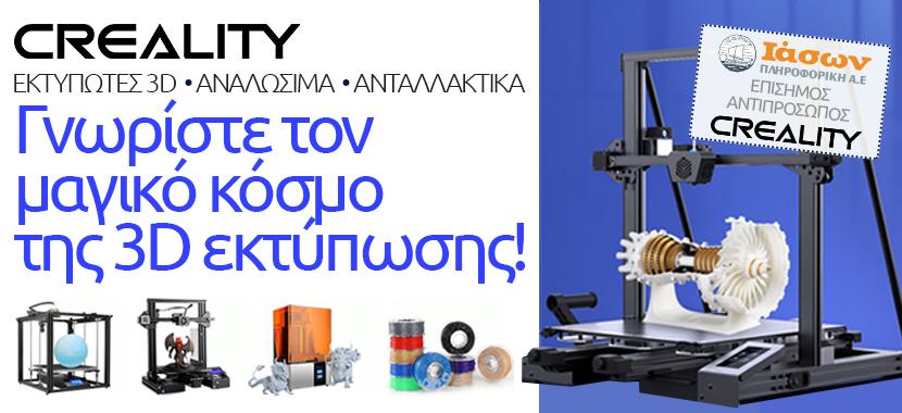 Η Ιάσων Πληροφορική, επίσημος αντιπρόσωπος 3D εκτυπωτών της Creality