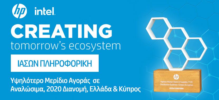 Υψηλότερο Μερίδιο Αγοράς σε Αναλώσιμα HP το 2020 σε Ελλάδα & Κύπρο!
