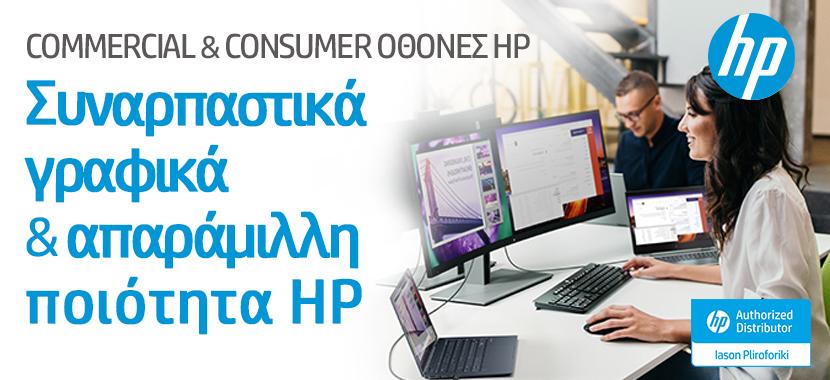 Η Ιάσων Πληροφορική επίσημος διανομέας Οθονών HP