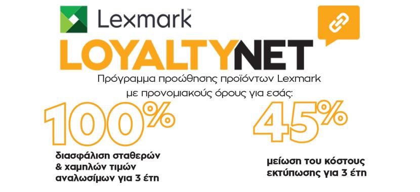 Προνόμια Lexmark Loyalty Net από την Ιάσων Πληροφορική