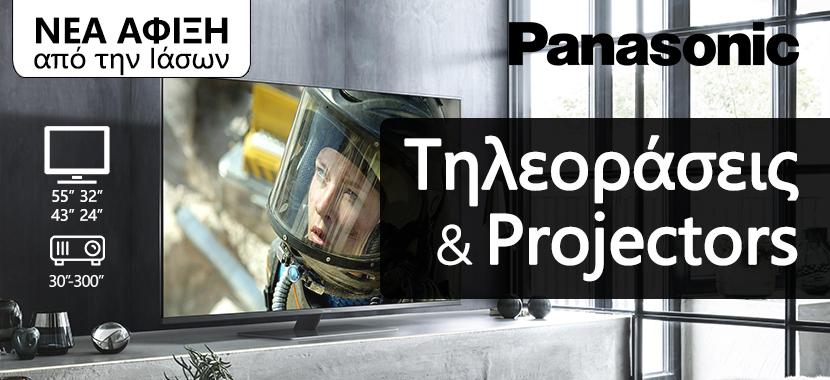 Τηλεοράσεις και Projectors Panasonic από την Ιάσων.