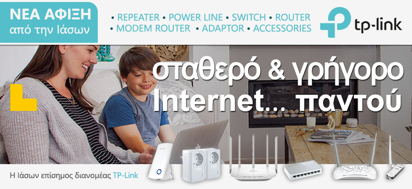Η Ιάσων Πληροφορική επίσημος διανομέας TP-Link